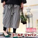 品のある大人カジュアルスカート☆ 大きいサイズ ll スカート レディース ボトムス ミディア