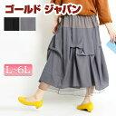 個性的なデザインに惹かれる♪ 大きいサイズ レディース ボトムス スカート ロングスカート