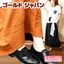 愛らしいシルエットが可愛いロングスカート♪ 大きいサイズ レディース ボトムス スカート