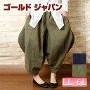 ゆったりしたシルエットが可愛い♪ 大きいサイズ レディース ボトムス パンツ ロングパンツ