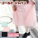 コーデをぱっと華やかに♪主役級スカート☆ 大きいサイズ レディース ボトムス スカート ロン