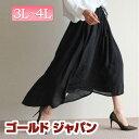 美脚効果狙える!フィッシュテールスカート☆ 大きいサイズ レディース ボトムス スカート