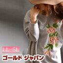胸元の花刺繍がワンポイントでお洒落♪ 大きいサイズ レディー...