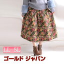 大きいサイズ レディース スカート ボトムス ゴブラン織りスカート ゴブラン織り花柄 花柄