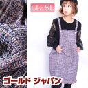 季節感たっぷり♪ツイードジャンパースカート 大きいサイズ レ...