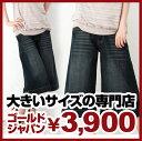 大きいサイズ レディース ガウチョ デニム ハーフパンツ ボトムス ジーンズ フレアパンツ レディス パンツ ドゥニーム pants jeans denim LLサイズ 13号 XL 3Lサイズ 15号 XXL 4Lサイズ 17号 XXXL 5L 19号 大きめ 可愛い 女性用 ladies レデイース 美脚 大きなサイズ