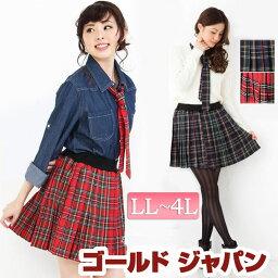 <strong>大きいサイズ</strong> レディース スカート 3lサイズ 赤 チェック <strong>プリーツスカート</strong> ミニスカート ウエストゴム レディス スカート 着やせ ミニ おおきい 大きめ マタニティ skirt レッド ベージュ ネイビー LLサイズ 13号 XL 15号 2L 4L 17号 女性用 ladies 大きなサイズ