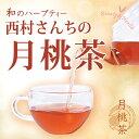 西村さんちの月桃茶 1か月分 30パック入り 肥満 高血圧 ...