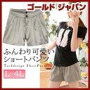 大きいサイズ レディース 黒 カーキ ミニショートパンツ パンツ pants Lサイズ 11号 LLサイ