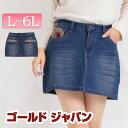 大きいサイズ レディース ジーンズ jeans デニム denim ボトムス デニムスカート スカート レディス ミニスカート ミニ丈 ショート丈 膝上 インディゴ ユーズド ブルー 青 Lサイズ 11号 LLサイズ 2L LL 13号 3Lサイズ 3L 15号 4L 17号 5L 19号 6L 21号 ladies レデイース