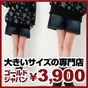 大きいサイズ レディース ベルト付き セット 2点セット ショートパンツ デニム ジーンズ レディス パンツ pants ホットパンツ ダークブルー 紺色 美脚 大きめ ストレッチ ハーフパンツ ヴィンテージ風 LLサイズ 2L LL 13号 3Lサイズ 3L 15号 女性用 ladies レデイース
