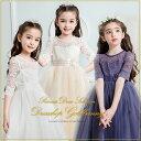 子供ドレス レース素材をふんだんに使用したエレガントなフォーマルドレス 五分丈 フラワーガール 七五