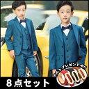 卒業式 スーツ8点セット ブルー スーツ 男の子 スーツ キ...
