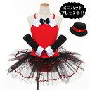 バニーガールみたいな赤とブラックのコントラストが素敵な ダンス コスチューム ミニ帽子セット!バレエ レオタード 子供 バレエ レオ..