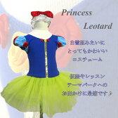 白雪姫みたいな可憐でキュートなプリンセスダンスコスチュームカチューシャプレゼント!レオタード ダンス バレエ ダンスガールのステージ衣装にお勧め90cm 100cm 110cm 120cm・チュチュスカート