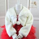 子供ファーボレロ 子供ドレス ポンチョ ボレロ 白 ホワイト ピンク お子様 ドレス ボレロ 子どもドレス 発表会 子供ドレス 結婚式
