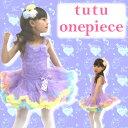TUTU チュチュ キッズ ワンピース 子供ドレス 舞台衣装 チュチュ キッズ スカート チュチュ コスチューム 衣装 フリフリチュチュ バレエ ダンス衣装 キッズ HIPHOP ダンス 子供ドレス