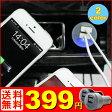【送料無料】 シガーソケット 車載 スマホ 車 充電器 カーチャージャー iPhone6plus iPhone6s iPhone6 iPhone5 スマートフォン スマホ充電器 タブレット