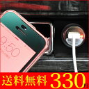 USB電源 1ポート 1口 iPhone5 iphone5c スマホ スマートフォン 車載充電器 チャージャー カーシガー シガーソケット iphone ケーブル スマホ 充電器