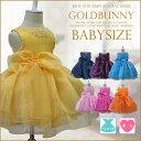 ベビードレス 結婚式 セレモニードレス 上質素材を使用した赤ちゃんの肌にも優しい ベビーフォーマル ドレス お宮参り 出産祝い 記念撮影 七五三 結婚式