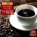 【送料無料】 Winter福袋500g×4袋セット(coff...
