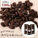 コーヒー豆 スペシャルブレンド 業務用 レギュラーコーヒー