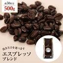 コーヒー豆 エスプレッソ【内容量:500g】
