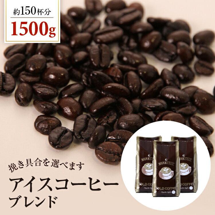 【送料無料】アイスコーヒー(珈琲豆)【内容量:1.5kg(アイスコーヒー専用豆)】【(北海道、沖縄、一部離島は別途料金がかかります)】 業務用 レギュラーコーヒー