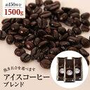 アイスコーヒー1.5kgセット(珈琲豆)【アイスコーヒー専用豆】【送料無料(北海道、沖縄、一部離島は別途料金がかかります)】 業務用 レギュラーコーヒー