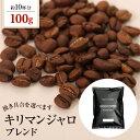 コーヒー豆 キリマンジャロブレンド【内容量:100g】