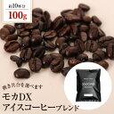 コーヒー豆 モカDXアイスコーヒー【内容量:100g】