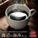 コーヒー豆 送料無料 珈琲を極めた、珈道の極み豆コーヒーセットcoffee(合計1.5kg)