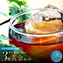 【送料無料】アイスコーヒー3種黄金セット(珈琲豆)業務用 レギュラーコーヒー