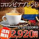 コーヒー コロンビア ブレンド レギュラー