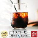 アイスコーヒー選べる4種セット(珈琲豆)【内容量:2.0kg】業務用 レギュラーコーヒー