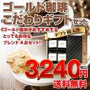 ゴールド珈琲ギフトセット200g×4袋【コーヒ豆・ギフトに最適】 業務用 レギュラーコーヒー 10P03Dec16