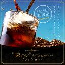 【送料無料】味わいアイスコーヒーブレンド...