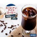 ショッピングアイスコーヒー 【送料無料】 カリビアンアイス100g×4セット 1000円ぽっきり コーヒー ゴールド珈琲