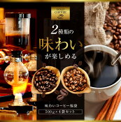 【送料無料】味わいコーヒー500g×4袋セット 業務用 コーヒー コーヒー豆 レギュラーコーヒー