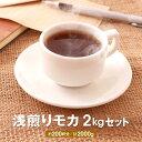 【送料無料】浅煎り モカコーヒー2kgセット レギュラーコーヒー ゴールド珈琲 コーヒー豆