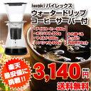 iwaki(イワキ)パイレックス ウォータードリップコーヒーサーバーセット【送料無料(北海道、沖縄、一部離島は別途料金がかかります。業務用 レギュラーコーヒー
