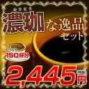 コーヒー豆 濃珈な逸品セット(合計1.5kg)【送料無料(北海道、沖縄、一部離島は別途料金がかかります)】 10P01Oct16