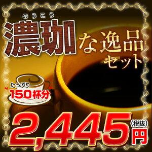 コーヒー レギュラー