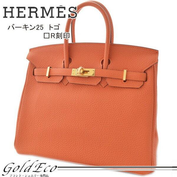 【中古】HERMES エルメス バーキン25 トゴ □R刻印 (2014年製造) ミニ ハンドバッグ レディース オレンジ