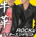 牛革レザージャケット ライダース XS〜XLサイズ 男女サイズOK ダブル シングル 送料無料