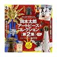 カプセル 海洋堂 岡本太郎アートピースコレクション 第2集 全9種セット