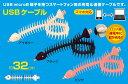 RoomClip商品情報 - 明和電機 魚(ナ)コード USBケーブル アイボリー(取寄商品)