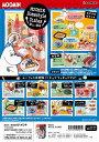 リーメント ムーミン Moomin Homestyle Dishes 楽しい食卓 全8種 1BOXでダブらず揃います(予約)2/20発売予定