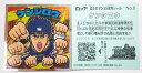 ビックリマン 北斗のマンチョコ 35thアニバーサリー ケンシロウ No.06 ビックリマンシリーズ
