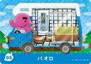 とびだせどうぶつの森 amiibo+ カード パオロ 05
